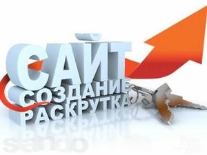 Как создать свой сайт в Кемерово?