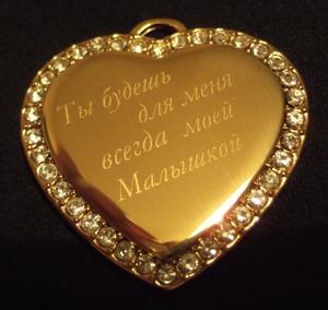 Подарок на 14 февраля(День Всех Влюблённых)