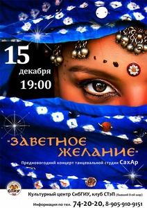 15 декабря 19:00 Предновогодний концерт танцевальной студии СахАр