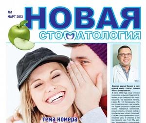 Вышел в свет первый номер газеты «Новая стоматология»!
