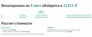 Рассчет стоимости велопарковки — цены снизились ;-)