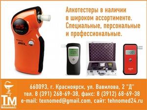 Купить алкотестер в Красноярске