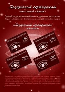 Подарочный сертификат сети салонов Лорнет