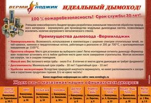 """Конструктивные преимущества дымоходов """"ВЕРМИЛОДЖИК"""""""