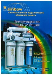 Водофильтры Rainbow