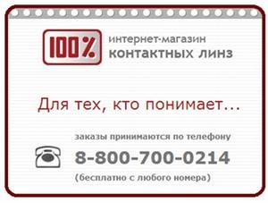 Линзы в Новокузнецке