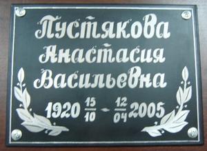 Гравировка на табличке из нержавейки с покраской, на памятник