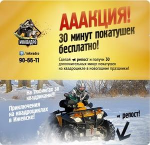 АКЦИЯ в Контакте !!!