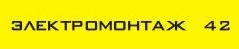 Техническое обслуживание электротехнических объектов от компании Электромонтаж 42