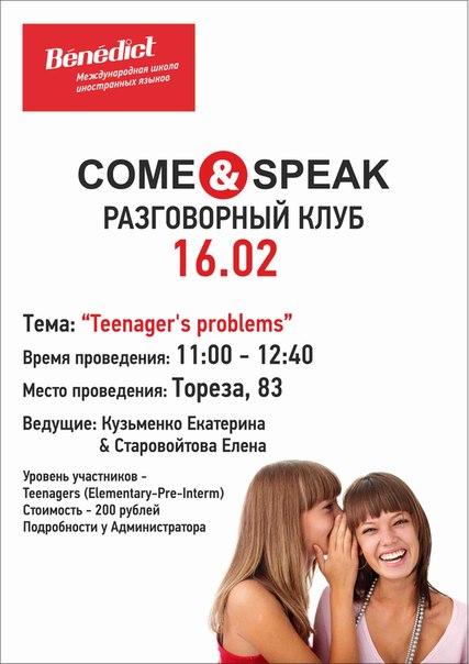 16 февраля встреча в разговорном клубе