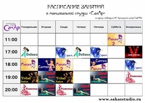 Расписание занятий и описание групп
