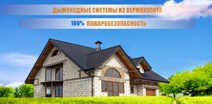"""Дымоходы """"ВЕРМИЛОДЖИК"""" теперь и в Новокузнецке!"""