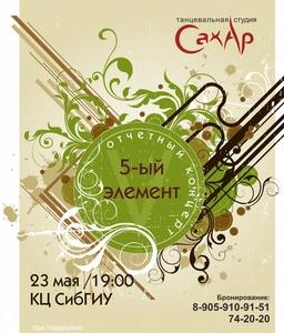 """23 мая /19:00 Отчетный концерт студии СахАр """"5-ый элемент"""""""