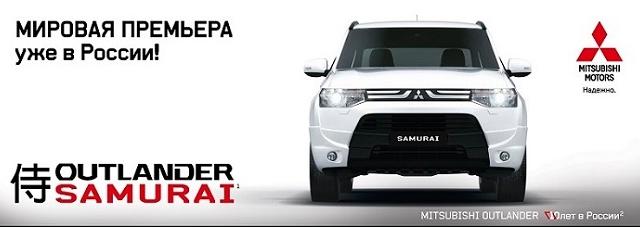 Mitsubishi Outlander Samurai!  Эксклюзивно в Картель Авто!