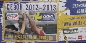 Тульская секция волейбола