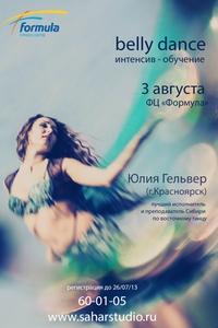 3 августа 2013г. Интенсив-обучение BELLY DANCE от Юлии Гельвер в Новокузнецке