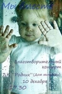 Концерт в Пойковском в Доме Молодёжи