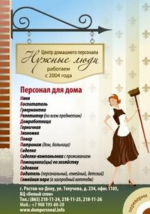 Подбор и трудоустройство домашнего персонала