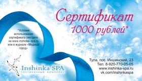 """Ищите сертификат на 1000 руб. на товары и услуги """"Inshinka SPA"""" в журнале """"Модный город"""" за сентябрь 2012 г."""