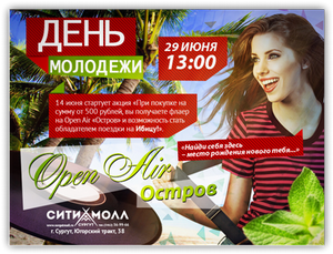 29 июня – День молодежи! Город ждет грандиозный Open Air на территории ТРЦ «Сургут Сити Молл»