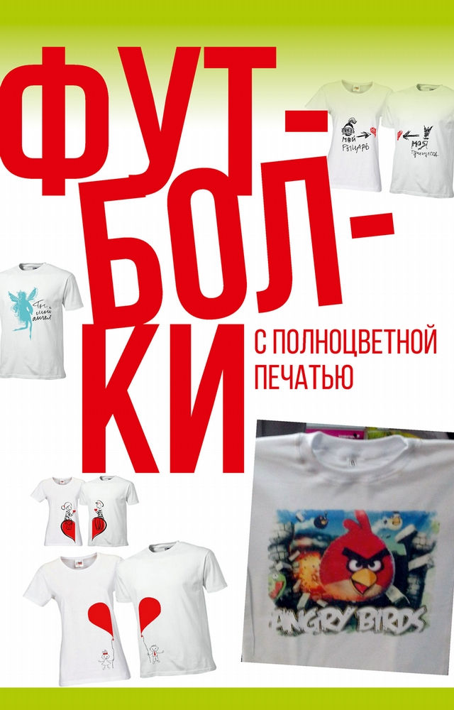 футболки с печатью логотипа москва