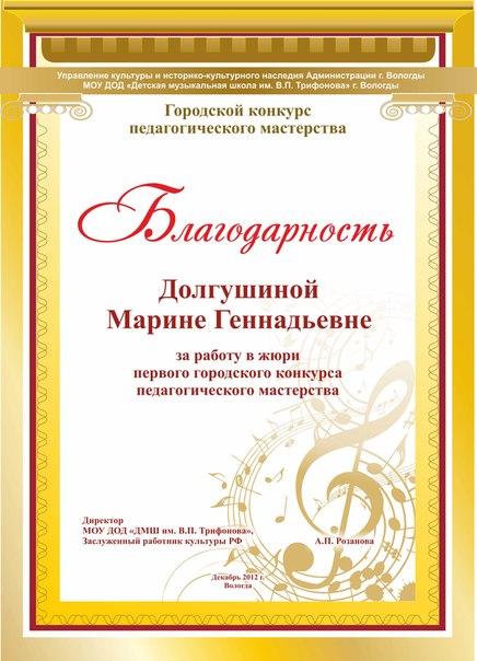 Сертификаты дипломы грамоты благодарности