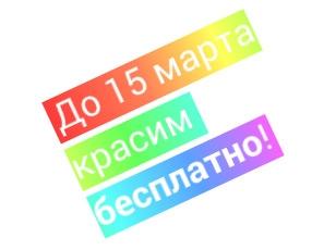 4 дня до конца акции «Красим бесплатно!»
