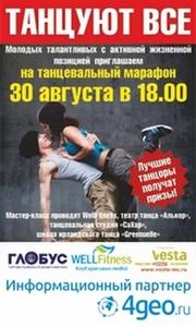 """Танцевальный марафон в ТРК """"Глобус"""" 30 августа 18:00"""