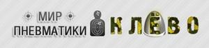 Интернет-магазин пневматического оружия – только «Мир пневматики»!
