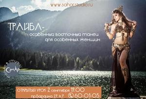 ТРАЙБЛ - особенный танец для особенных женщин