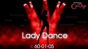 НОВАЯ группа Lady Dance