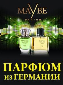 НОВИНКА: MAYBE lauretta larix Perfume из Германии уже в Сургуте!