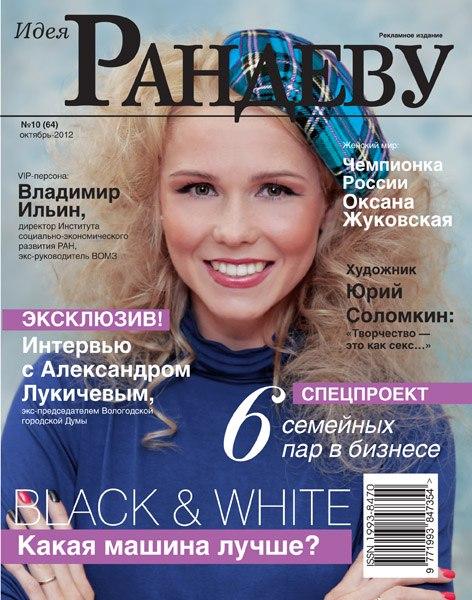 Москва журнал знакомство