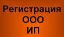 Регистрация ООО и ИП в Туле