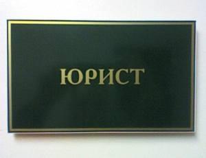 Куда обратиться, если понадобились юридические услуги в Кемерово?