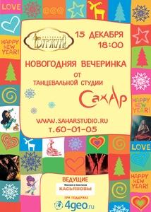 Новогодняя вечеринка и презентация новой ШОУ-программы