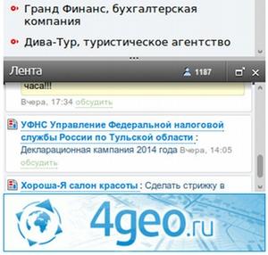 Лента событий в справочнике 4ГЕО