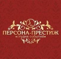 """Скидка 10% на услуги студии событий """"Персона-Престиж""""!"""