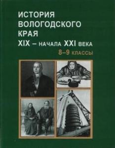 Учебные пособия о Вологодском крае