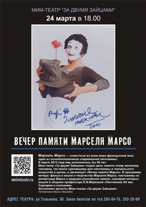 Вечер памяти Марселя Марсо, 24 марта, 18:00