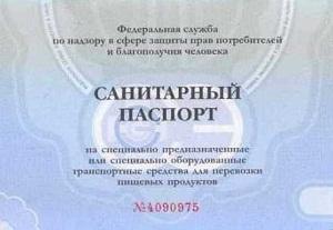 Выдача санитарного паспорта на автотранспорт