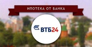 Условия ипотеки банка ВТБ 24. Пониженная процентная ставка для клиентов АН «Дом» – 0. 5%