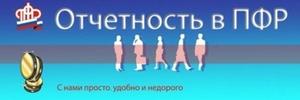 Отчетность в ПФР в Вологде