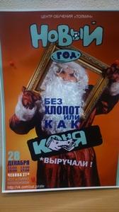 Новогодний праздник в Толмаче!