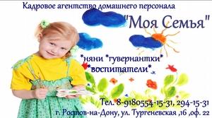 Няня для ребенка грудного возраста —профессионал своего дела.