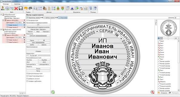 конструктор печатей и штампов онлайн