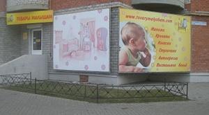 Магазин Товары малышам пр-т Труда 14 Закрылся!