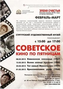 Советское кино по пятницам