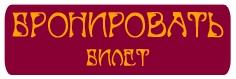 """Бронирование билетов на концерт-вечеринку """"СахАромания"""""""