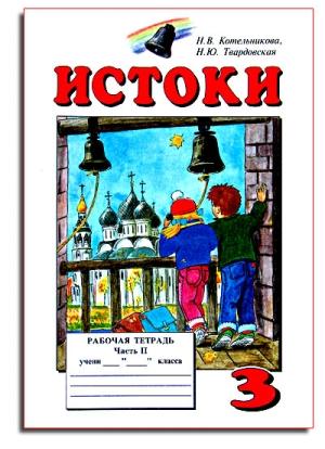 Истоки 3 клас гдз н. в. котельникова